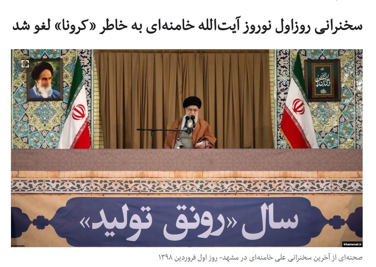 دفتر رهبر جمهوری اسلامی اعلام … 367062001583781005