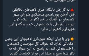 سخنگوی شورای شهر لاهیجان: منشا … سخنگوی شورای شهر لاهیجان: منشا … 367904001584054605 300x190