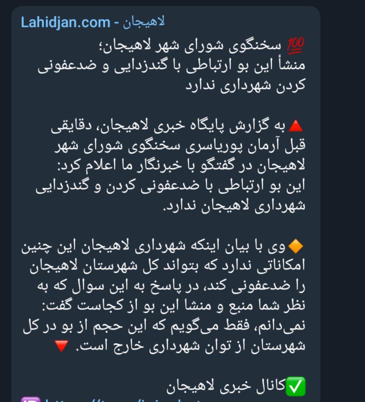 سخنگوی شورای شهر لاهیجان: منشا … 367904001584054605