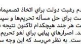 یادداشت عباس عبدی درباره قربان … یادداشت عباس عبدی درباره قربان … 373031001585261205 160x100