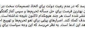 یادداشت عباس عبدی درباره قربان … یادداشت عباس عبدی درباره قربان … 373031001585261205 300x109