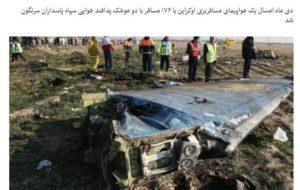 ایران به سازمان بینالمللی هوا … ایران به سازمان بینالمللی هوا … 383036001583958604 300x190