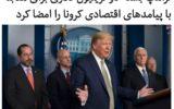 دونالد ترامپ، رئیس جمهوری آمر … دونالد ترامپ، رئیس جمهوری آمر … 428302001585348205 160x100
