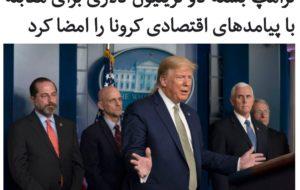 دونالد ترامپ، رئیس جمهوری آمر … دونالد ترامپ، رئیس جمهوری آمر … 428302001585348205 300x190