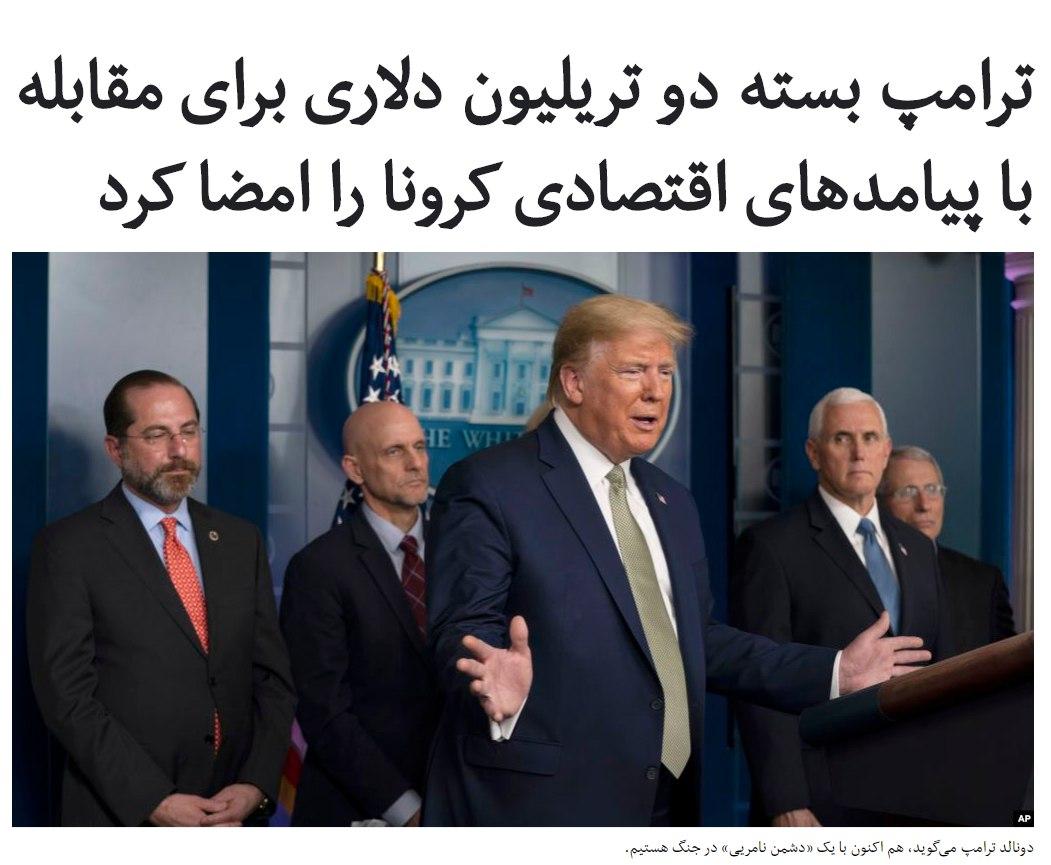 دونالد ترامپ، رئیس جمهوری آمر … 428302001585348205