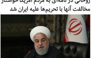 روحانی در نامهای به مردم آمری … روحانی در نامهای به مردم آمری … 445793001584736205 300x190
