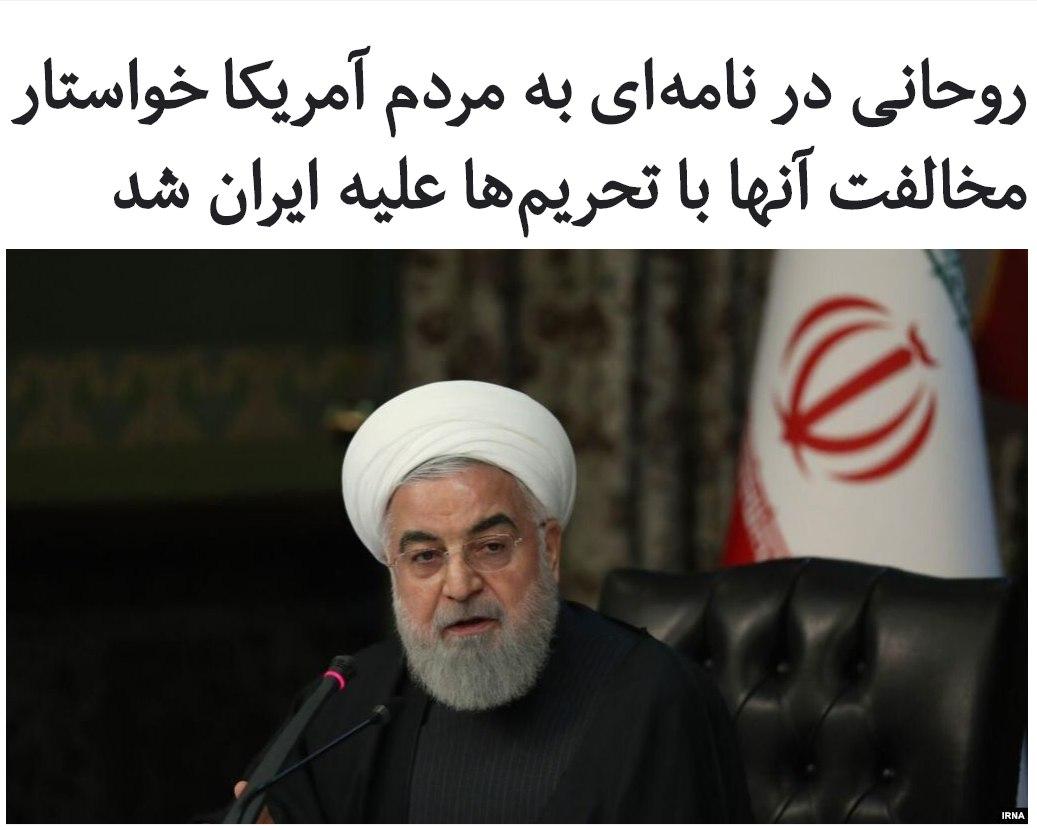 روحانی در نامهای به مردم آمری … 445793001584736205