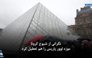 #موزه لوور #پاریس روز یکشنبه ب … #موزه لوور #پاریس روز یکشنبه ب … 455777001583120405 300x190