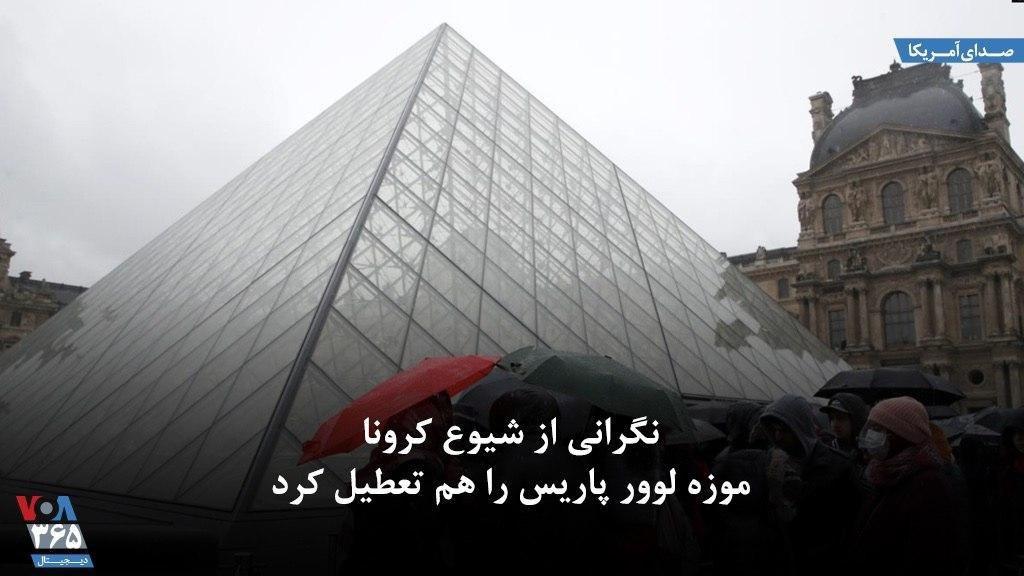 #موزه لوور #پاریس روز یکشنبه ب … 455777001583120405