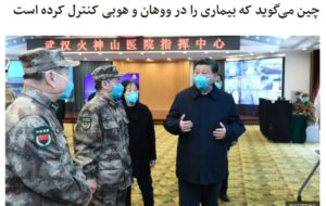 شی جینپینگ، رئیس جمهور چین ام … شی جینپینگ، رئیس جمهور چین ام … 466693001583856605 300x190