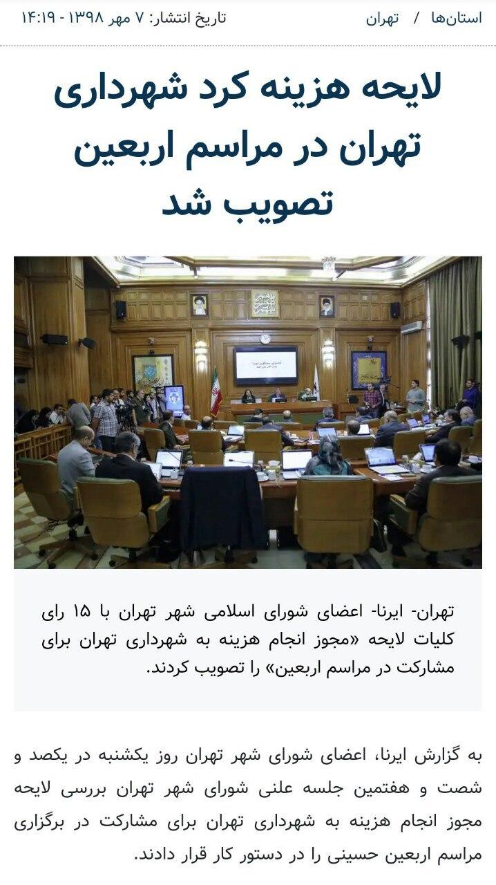 شهرداری تهران در پیادهروی ار … 480140001583848205