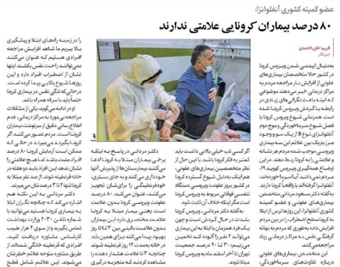روزنامه ایران. ۱۵ اسفند. به گف … 489016001583393404