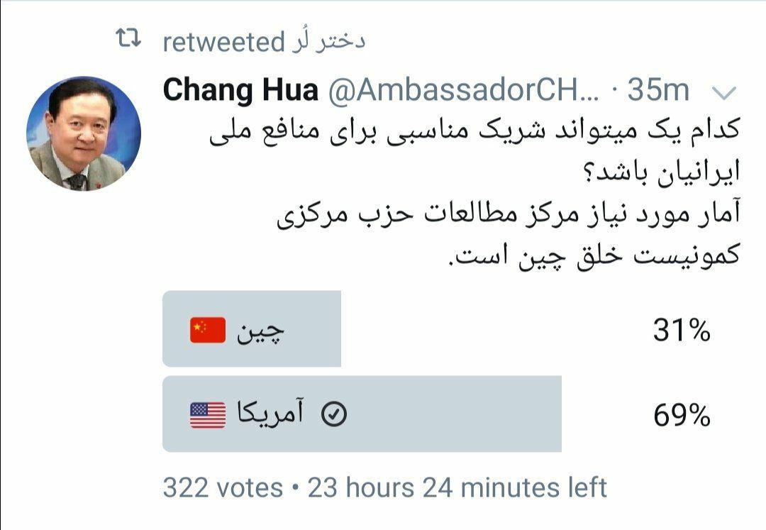 نظرسنجی توییتری سفیر چین در ای … 498070001585342204