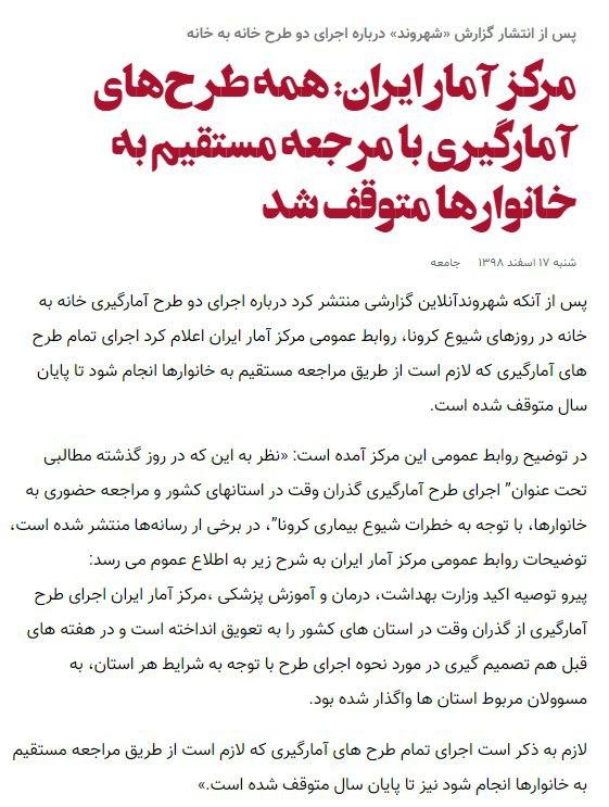 روابط عمومی مرکز آمار ایران اع … 499486001583614205