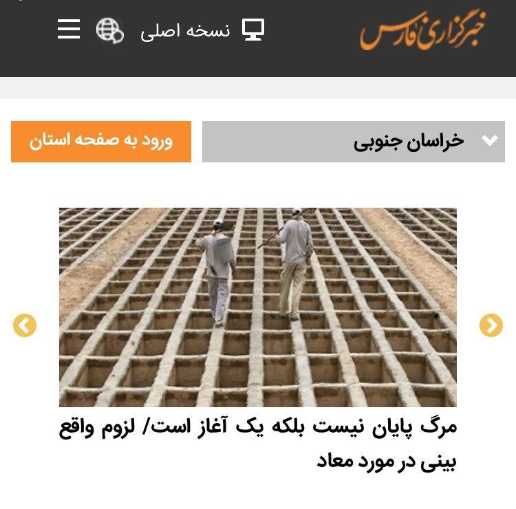 ?وزارت بهداشت ایران اعلام کرد … 507456001583932204