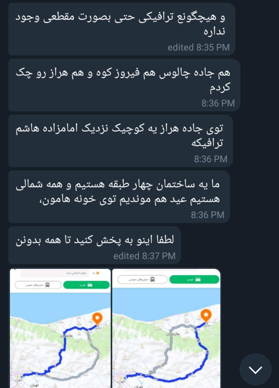 #الو گزارش مخاطبان کانال از وض … 518794001584744006
