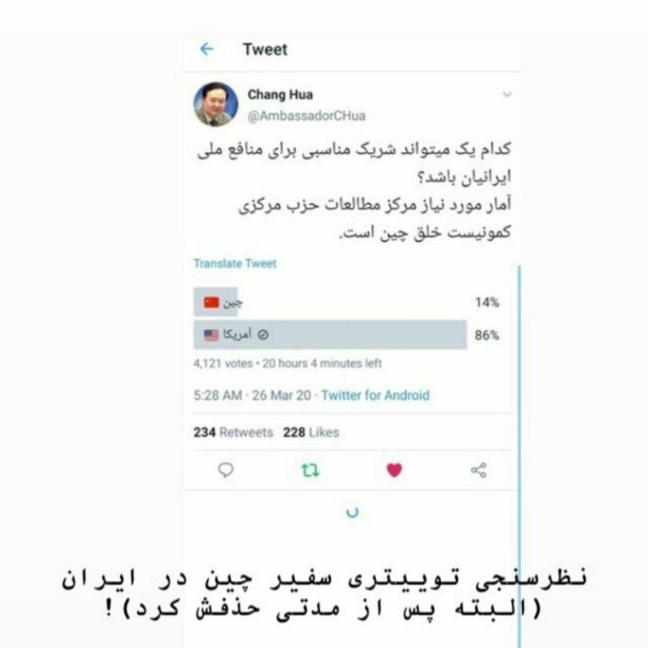 نظرسنجی توییتری سفیر چین در ای … 520267001585342205