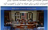 مجلس نمایندگان آمریکا روز چها … مجلس نمایندگان آمریکا روز چها … 533725001583973004 160x100