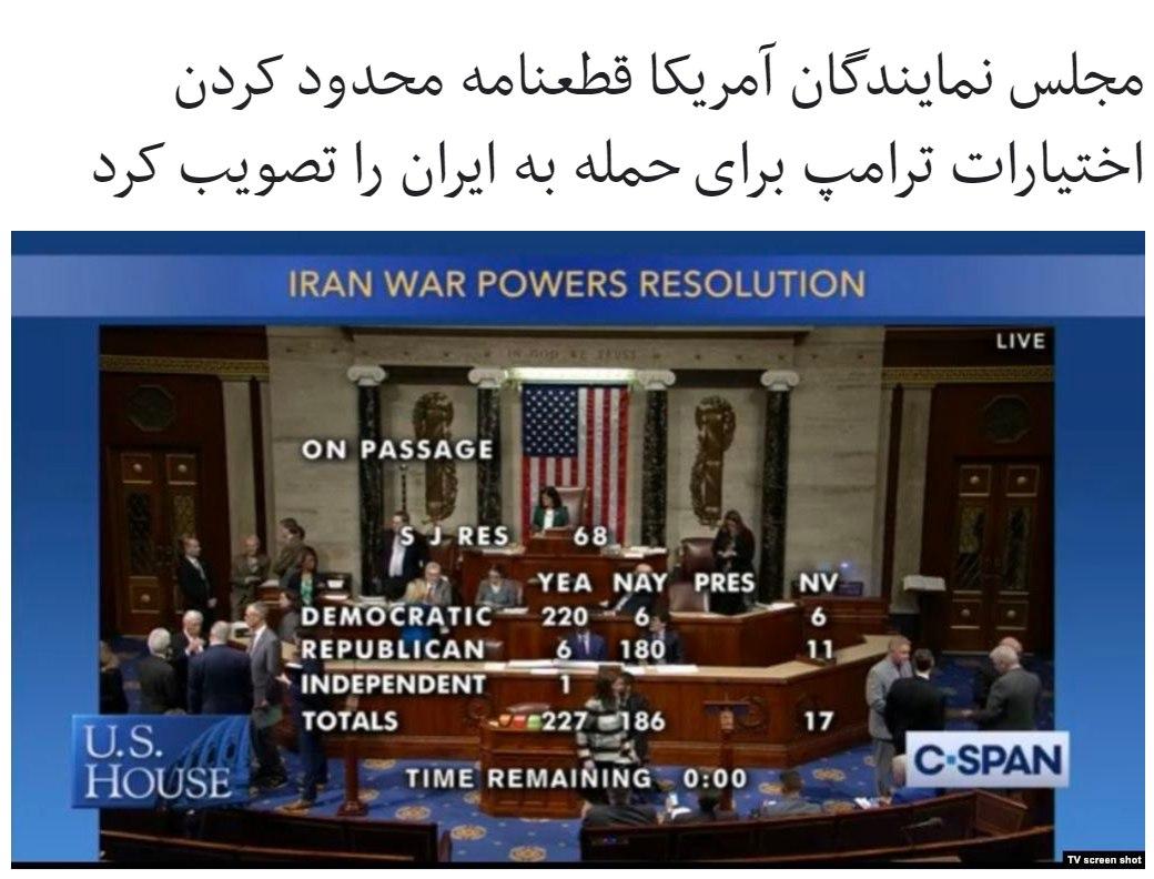 مجلس نمایندگان آمریکا روز چها … 533725001583973004