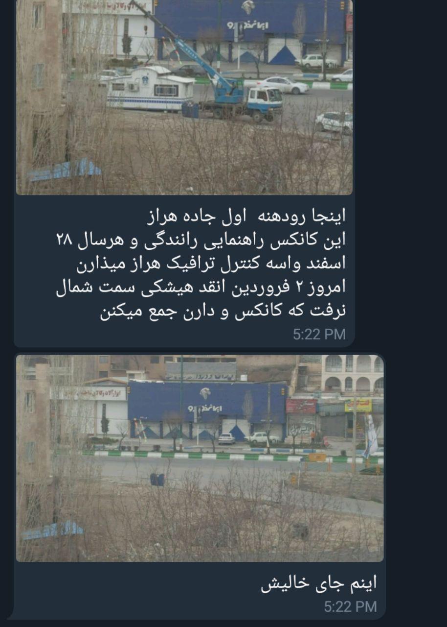 #الو گزارش مردم از شهرهای توری … 556037001584826206