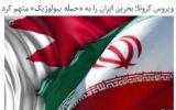 دولت بحرین روز پنجشنبه ۲۲ اسف … دولت بحرین روز پنجشنبه ۲۲ اسف … 565086001584053404 160x100