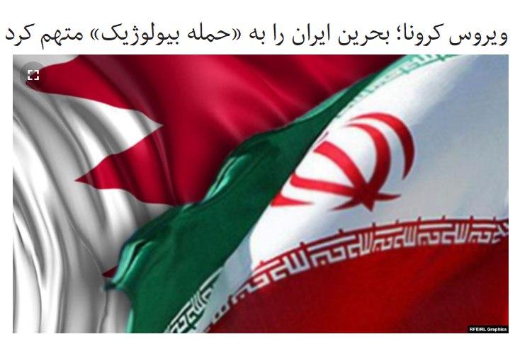 دولت بحرین روز پنجشنبه ۲۲ اسف … 565086001584053404