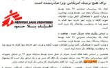 خبرگزاری ایسنا گزارش داد که سف … خبرگزاری ایسنا گزارش داد که سف … 566785001585077004 160x100