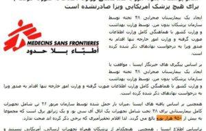 خبرگزاری ایسنا گزارش داد که سف … خبرگزاری ایسنا گزارش داد که سف … 566785001585077004 300x190