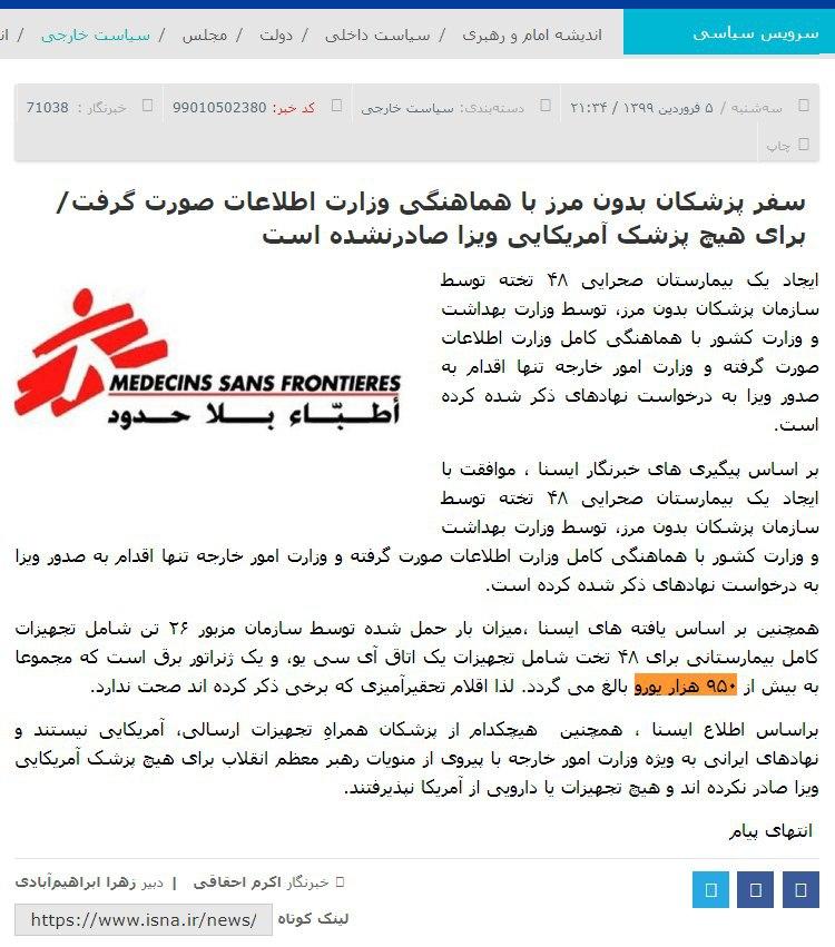 خبرگزاری ایسنا گزارش داد که سف … 566785001585077004