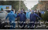 در حالی که وزارت بهداشت ایران … در حالی که وزارت بهداشت ایران … 580928001583707806 160x100