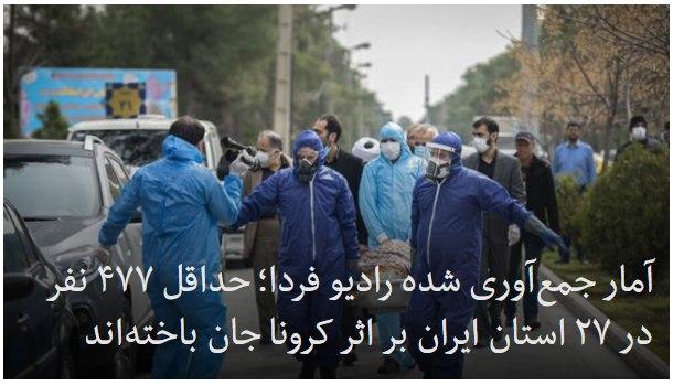 در حالی که وزارت بهداشت ایران … 580928001583707806