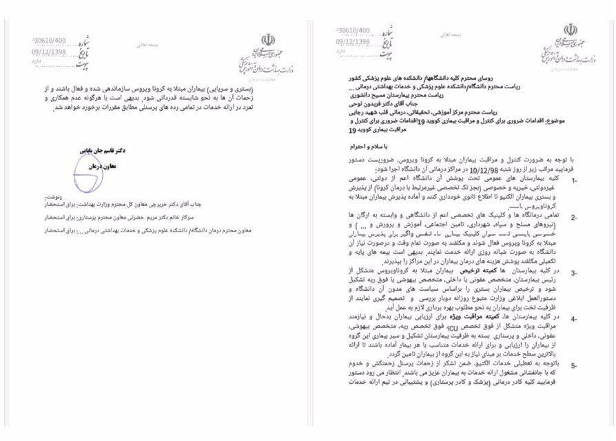 طبق دستور معاونت درمان وزارت ب … 614668001583009405