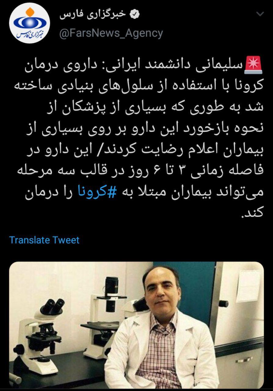 دکتر سلیمانی ساخت داروی کرونا … 624349001585472405