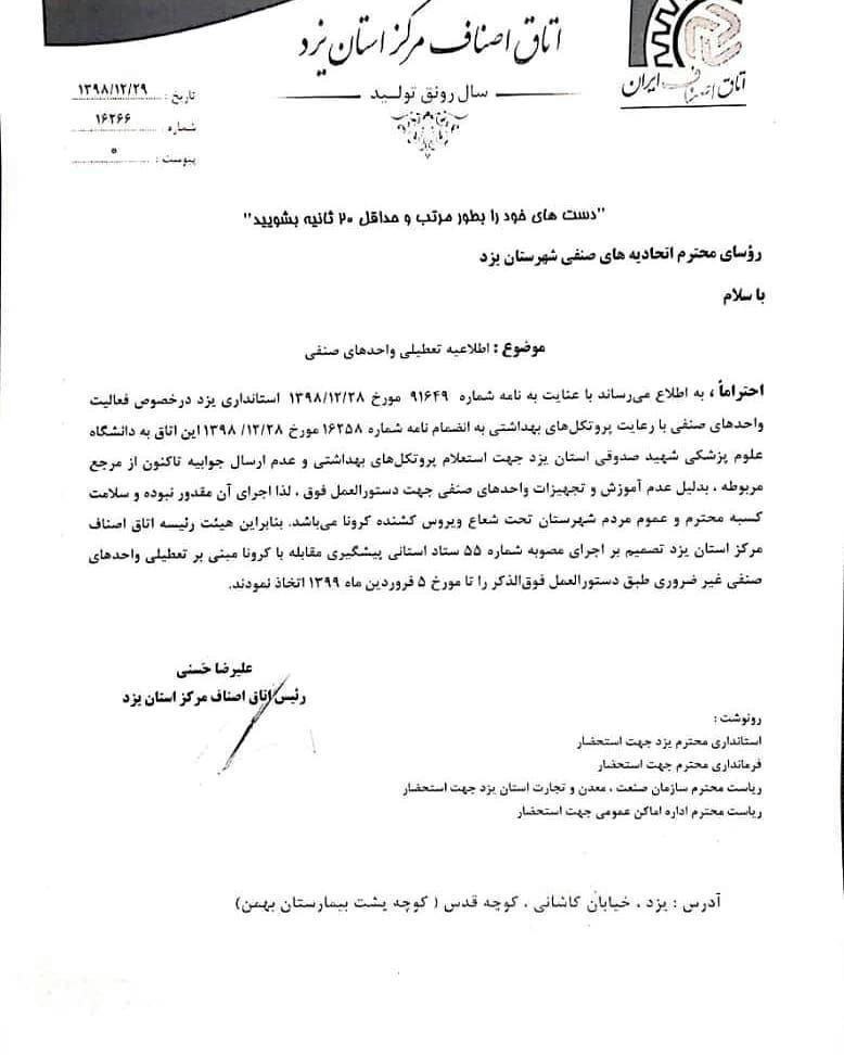 بالاخره استانداری یزد موفق شد … 644341001584616206