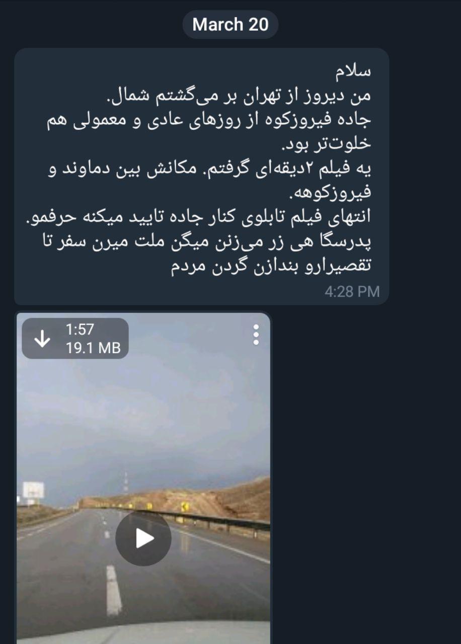 #الو گزارش مخاطبان کانال از وض … 680350001584744005