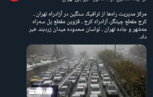 برف سنگین در اتوبان تهران-کرج … برف سنگین در اتوبان تهران-کرج … 699799001584853804 300x190