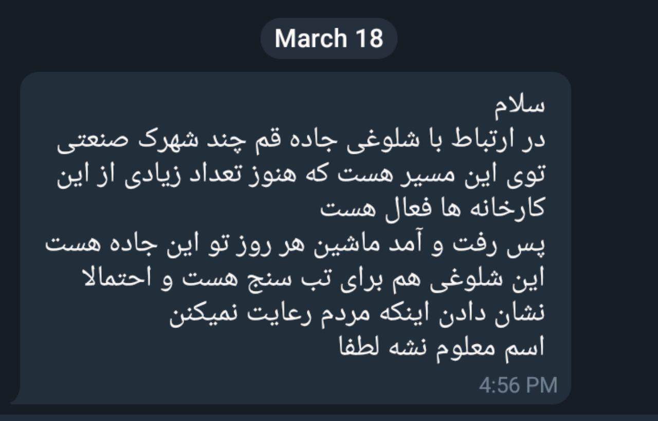 #الو پیامهای مخاطبان در مورد و … 755193001584564005