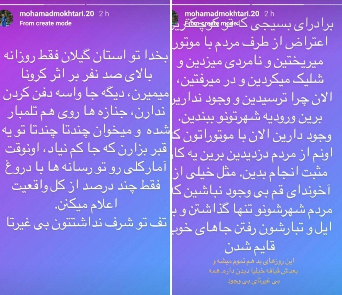 """""""استوری محمد مختاری کاپیتان #د … 757343001583886604"""