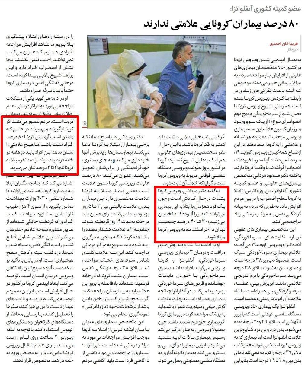 مسعود مردانی عضو کمیته کشوری آ … 789106001583419804