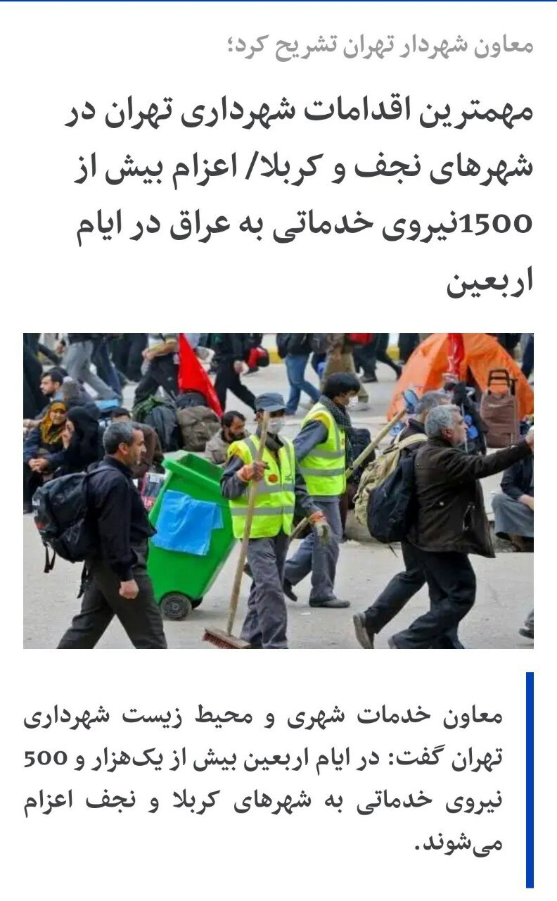 شهرداری تهران در پیادهروی ار … 796971001583848204