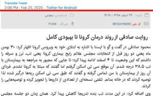 محمود صادقی، نماینده اصلاحطلب … محمود صادقی، نماینده اصلاحطلب … 821491001584204004 300x190