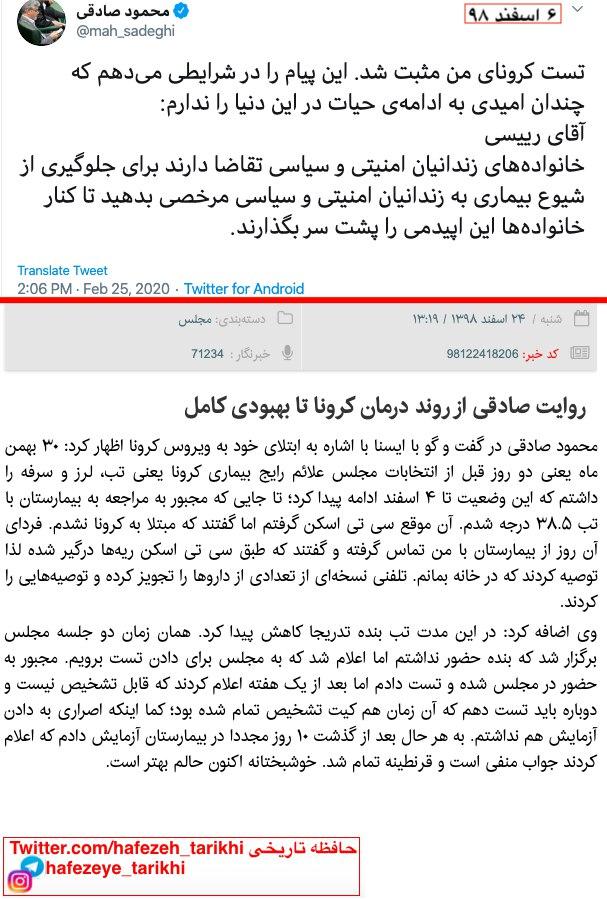 محمود صادقی، نماینده اصلاحطلب … 821491001584204004