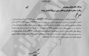 ایران اینترنشنال به اسنادی دست … ایران اینترنشنال به اسنادی دست … 832817001585126804 300x190