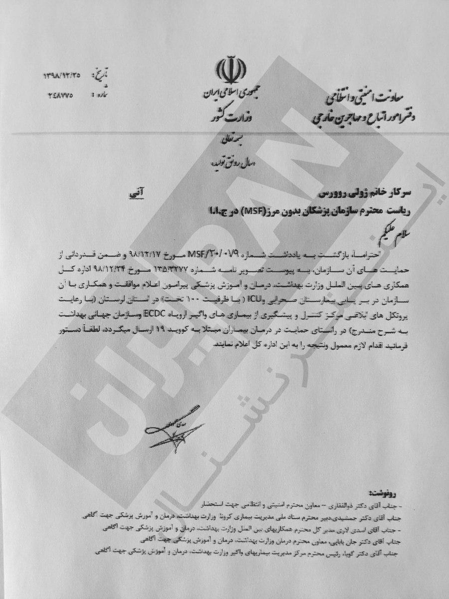 ایران اینترنشنال به اسنادی دست … 832817001585126804