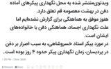 کانالهای تلگرامی «باشگاه خبرن … کانالهای تلگرامی «باشگاه خبرن … 851869001583254204 160x100