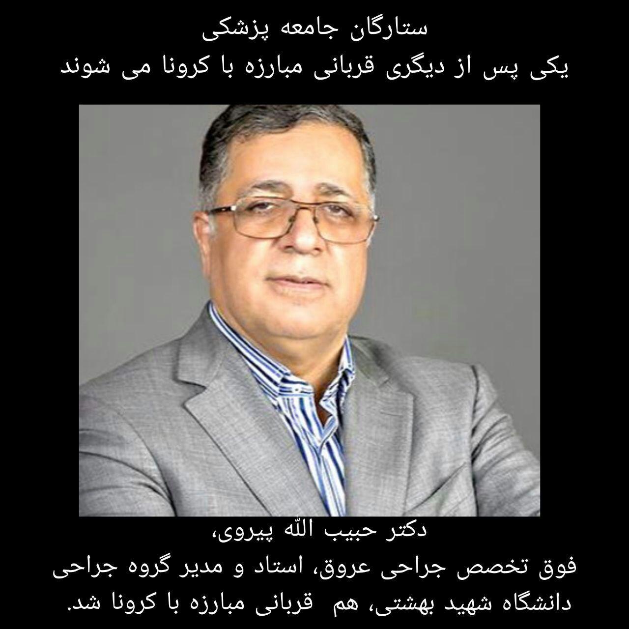دکتر حبیب الله پیروی، از اساتی … 883849001583792404