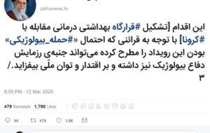 خامنهای میگوید نشانههایی وج … خامنهای میگوید نشانههایی وج … 899235001584039005 300x190