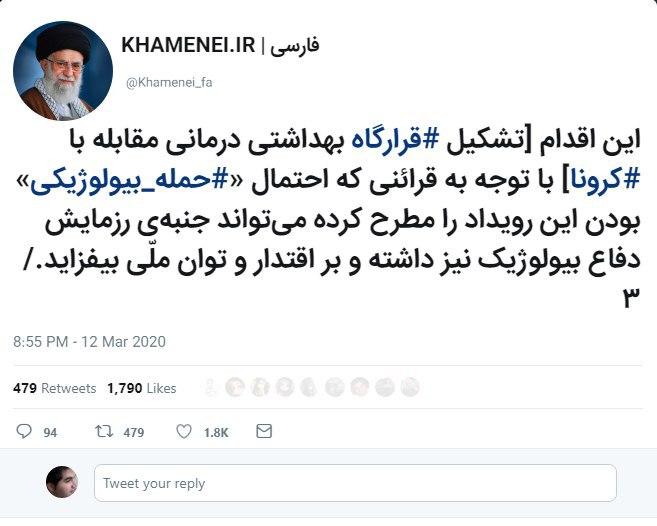 خامنهای میگوید نشانههایی وج … 899235001584039005