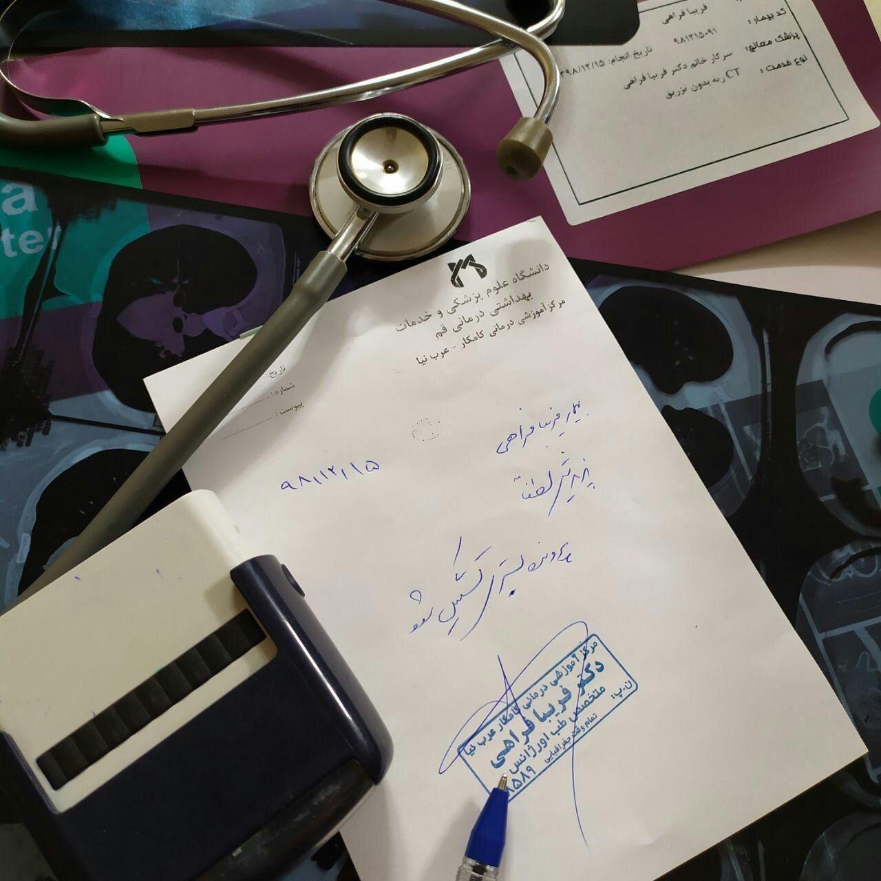 #الو خانم دکتر فراهی متخصص طب … 922401001583445004