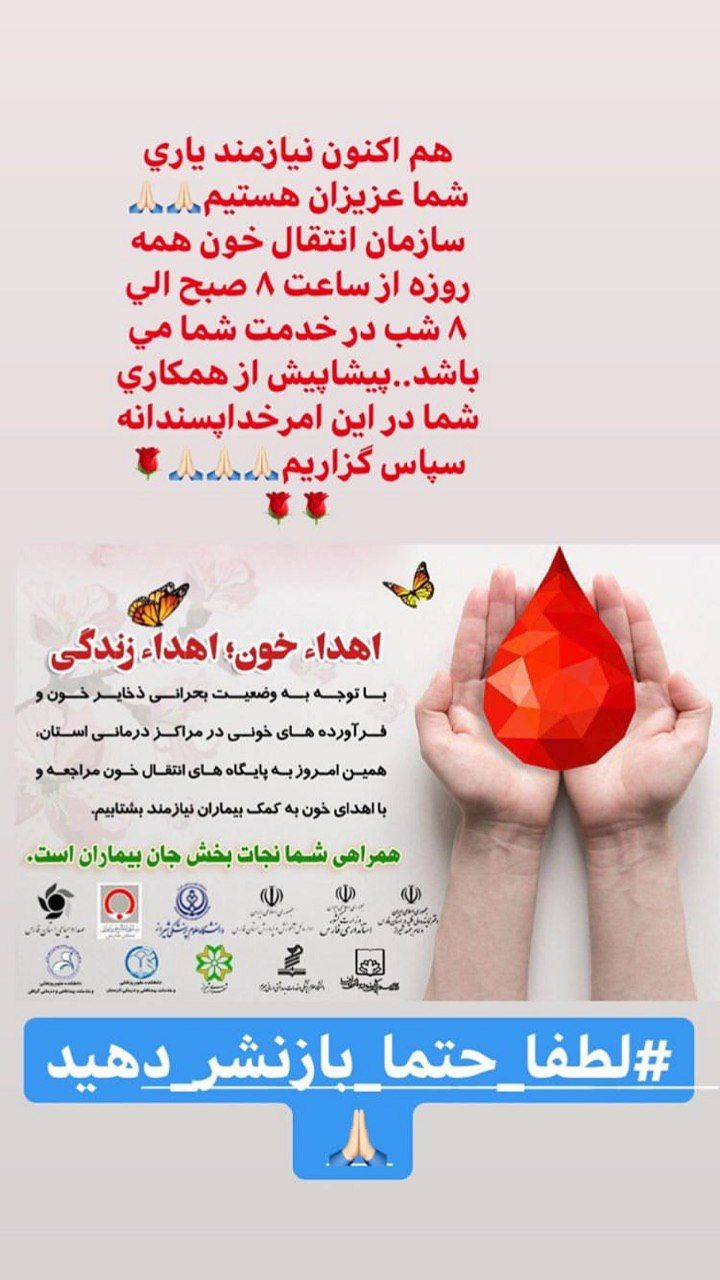 #الو سازمان انتقال خون فارس به … 936474001584094205